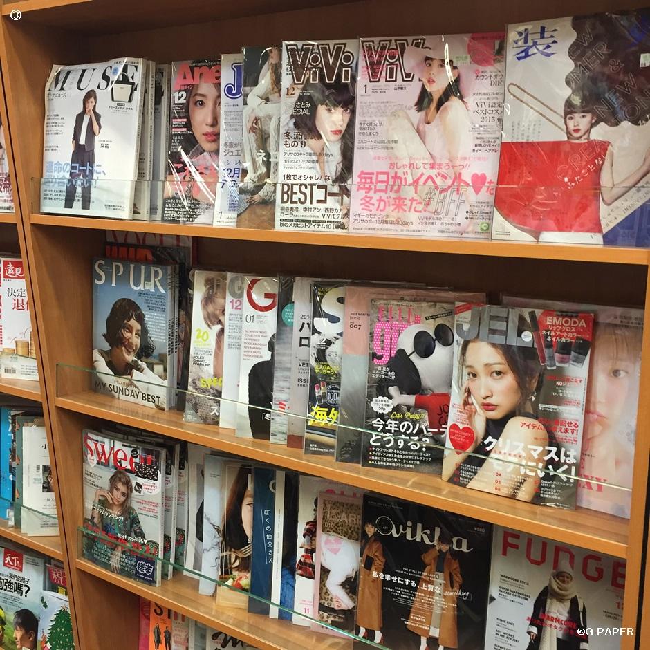 過去の雑誌が並びます