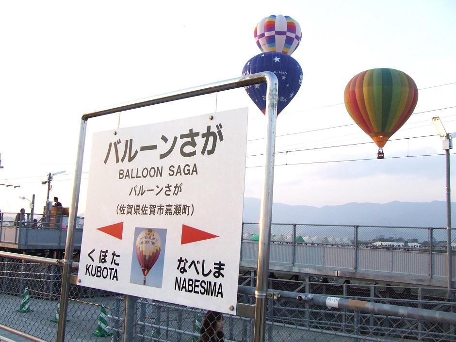 5_JRバルーンさが駅