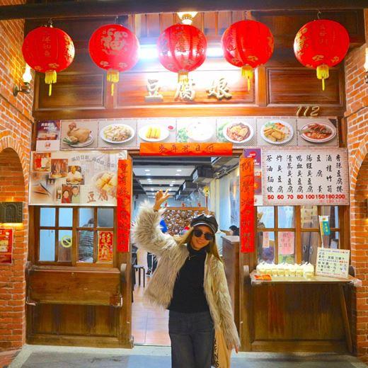 台湾・深坑「豆腐娘」