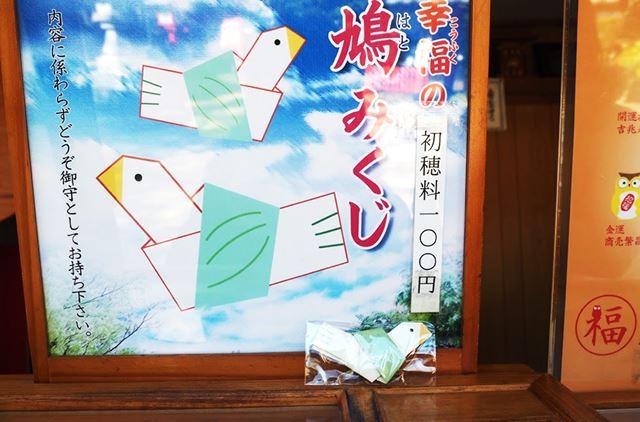 鹿児島 月読神社の鳩みくじ