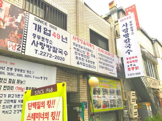 韓国・ソウルのおすすめスポット「サランバンカルグッス」