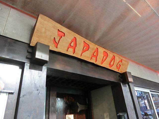 女子旅にオススメ!カナダ・バンクーバー『JAPADOG(ジャパドッグ)』