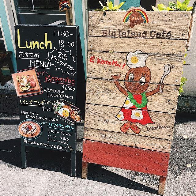 BIG ISLAND CAFÉ